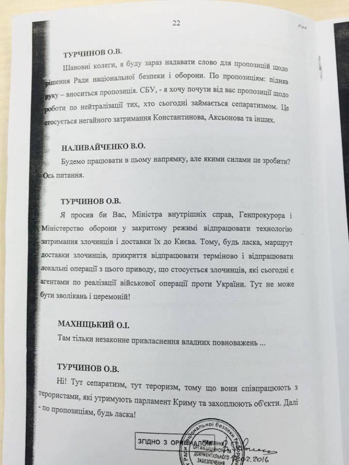 Громкая стенограмма СНБО времен аннексии Крыма: опубликован полный документ (19)