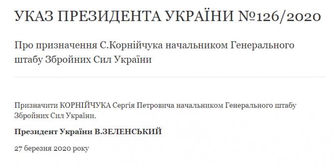 Зеленский принял важное решение по ООС и ВСУ - уже подписаны указы (3)