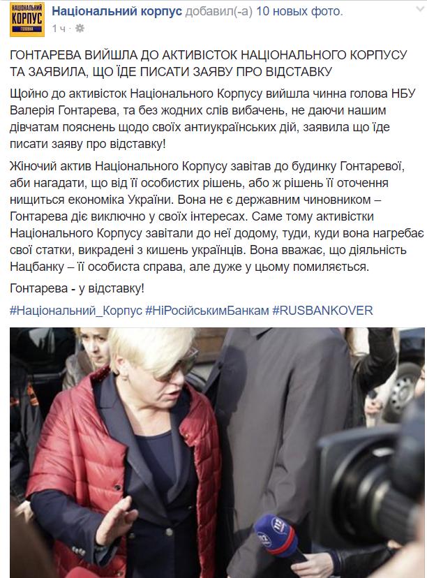 Гонтарева заявила об уходе в отставку (1)