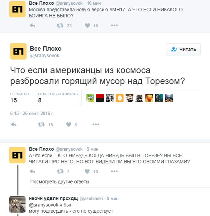 """Росія видала нові """"дані"""" щодо загибелі MH17: в соцмережах сміються (2)"""