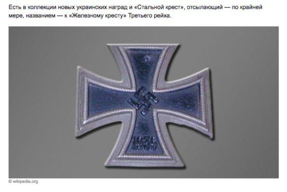 РосЗМІ запустили новий фейк про Україну і Третій рейх: опубліковані фото (8)