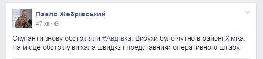 Бойовики ДНР знову вдарили по Авдіївці: з'явилися подробиці (1)