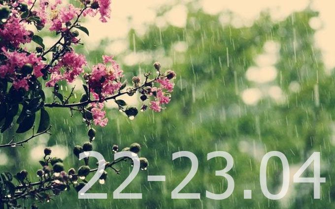 Прогноз погоды на выходные дни в Украине - 22-23 апреля