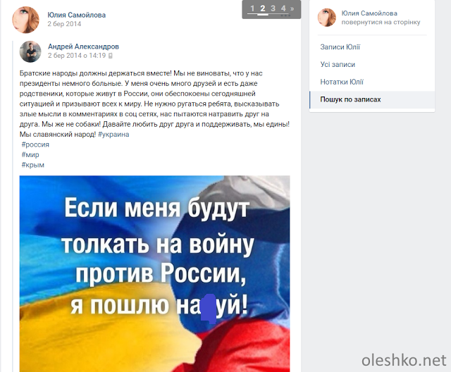 Украина объявила условия участия Юлии Самойловой на«Евровидении»