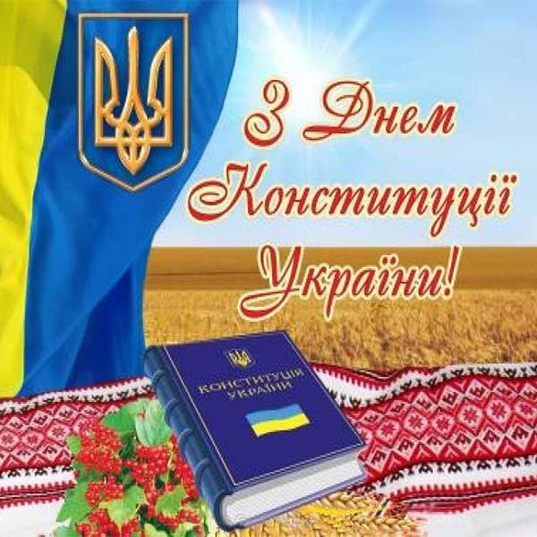 День Конституции Украины 2019: подборка поздравлений в стихах и прозе, открытки и картинки (3)