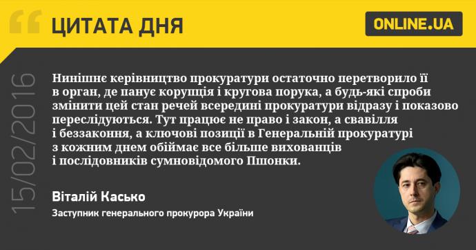15 февраля в Украине и мире: главные новости дня (1)