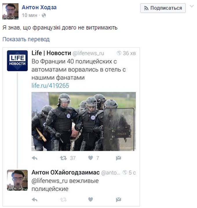 Французька поліція жорстко взялася за росіян на Євро-2016: соцмережі веселяться (1)