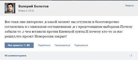 Один із перших ватажків ЛНР не може змиритися з закриттям «Новоросії» (1)