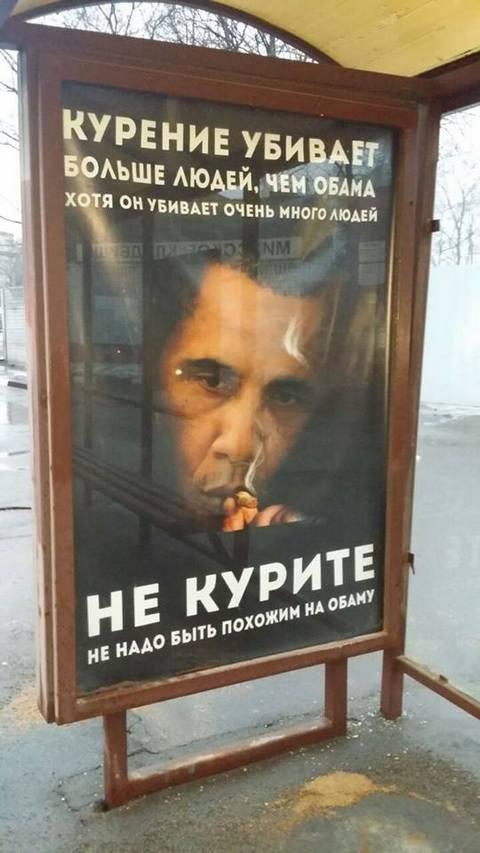Пропаганда в России приравняла Обаму к сигаретам: опубликовано фото (1)