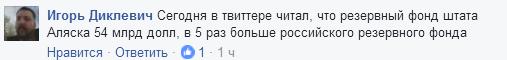 """Почему """"плакал"""" бюст Николая II: в сети посмеялись над объяснением (4)"""