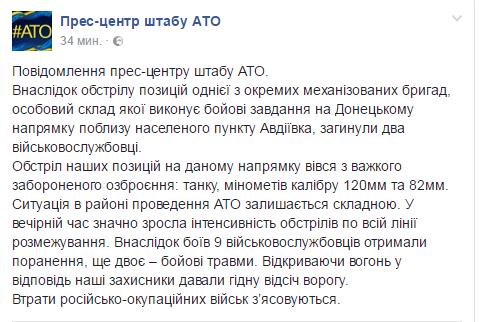 Війна на Донбасі: у штабі АТО шокували новиною (1)