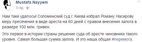 Суд принял решение по аресту Насирова: появились фото и видео (1)