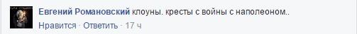 У Криму казаків-путінців затримали за пікети: з'явилися фото і відео (5)