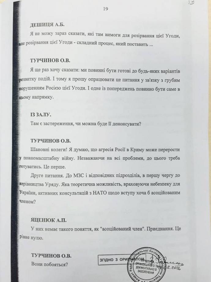 Громкая стенограмма СНБО времен аннексии Крыма: опубликован полный документ (16)