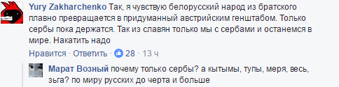 Забыл про «один народ»: соцсети насмешило интересное заявление Лукашенко (2)