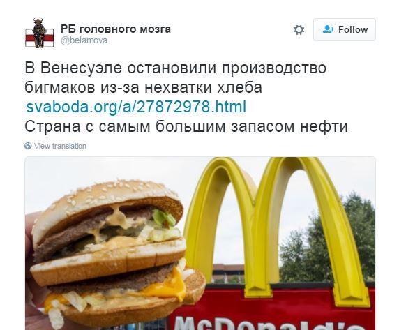 У країні-союзниці Путіна зупинили продаж Біг-Маків: немає хліба (1)