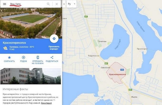 Google пішов на повідку у окупантів Криму (1)