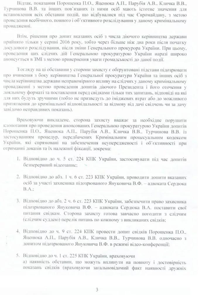 У Януковича зробили гучну заяву щодо Порошенка: опублікований документ (2)
