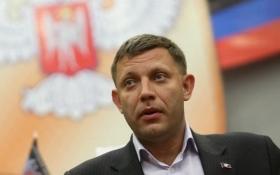 В России обнародовали громкий компромат на главаря ДНР