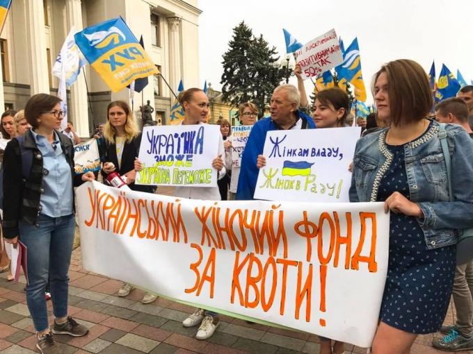 Женщинам власть: украинки требуют уравнять гендерный дисбаланс в парламенте (3)