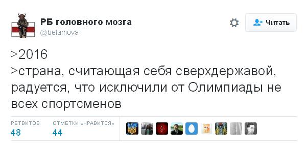 В ФСБ знову є робота: соцмережі бурхливо відреагували на рішення щодо Росії та Олімпіади (2)