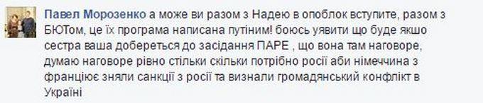 Сестра Савченко викликала бурю в мережі поясненням її слів (1)