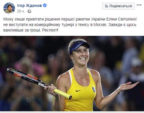 Первая ракетка Украины отказалась от участия в турнире в Москве (1)