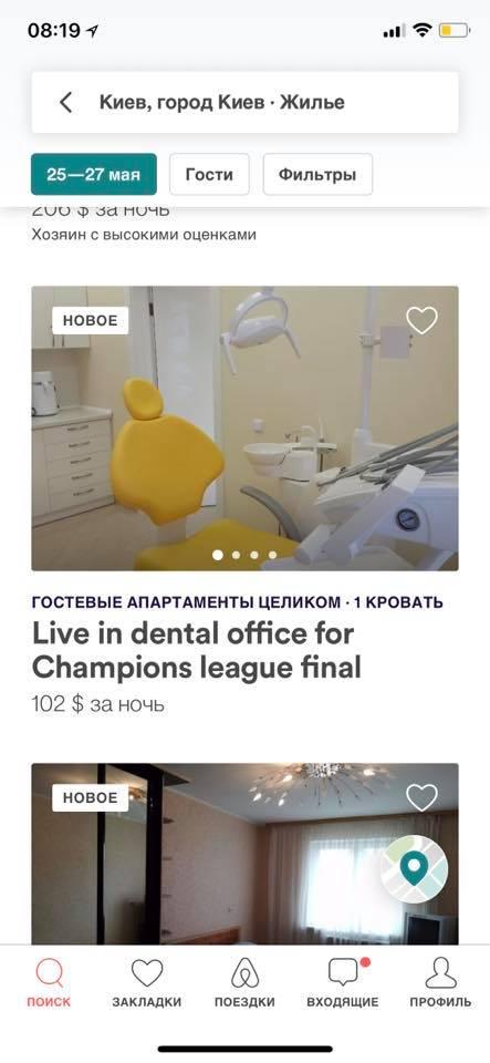300000 за ночь: шокирующие цены на жилье в Киеве во время Лиги чемпионов поразили футбольных фанов (3)