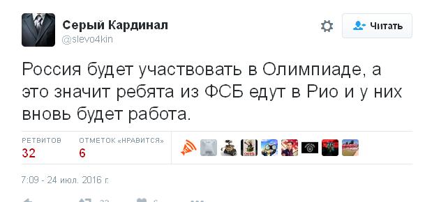В ФСБ знову є робота: соцмережі бурхливо відреагували на рішення щодо Росії та Олімпіади (1)
