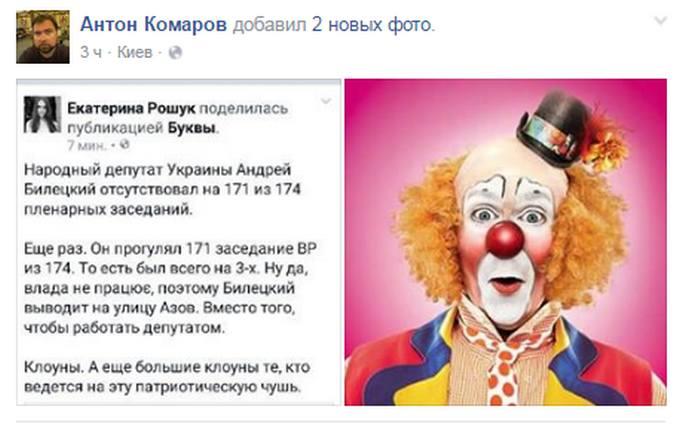 Акція «Азова» під Радою: командиру полку нагадали, хто не ходить до парламенту (1)