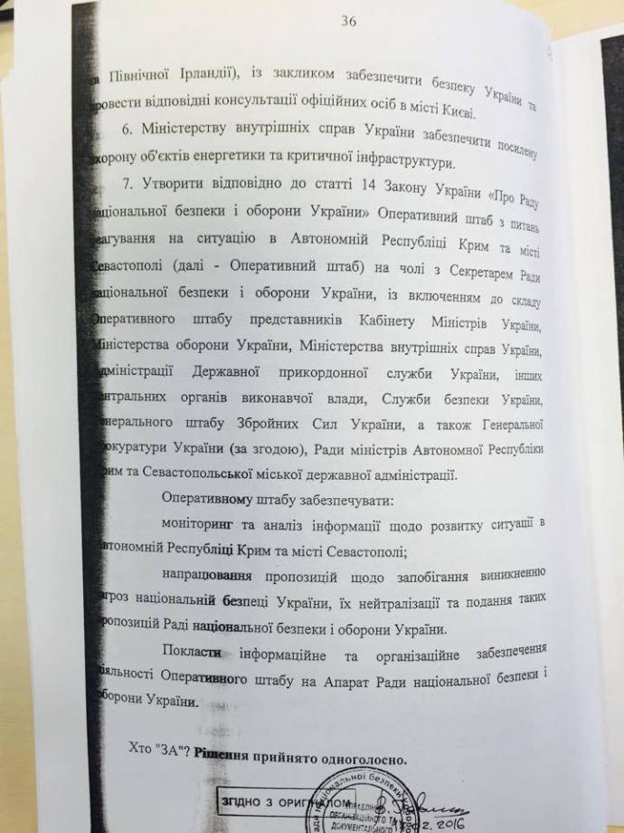 Громкая стенограмма СНБО времен аннексии Крыма: опубликован полный документ (33)