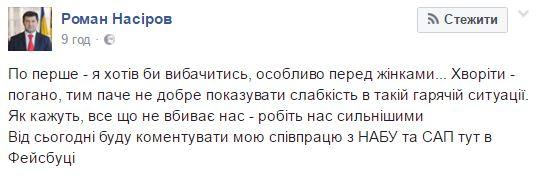 Извиняюсь перед женщинами: Насиров снова развеселил соцсети (1)