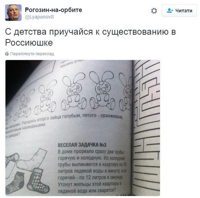 З дитинства привчайся жити в Росії: соцмережі повеселило завдання в книжці з РФ (1)