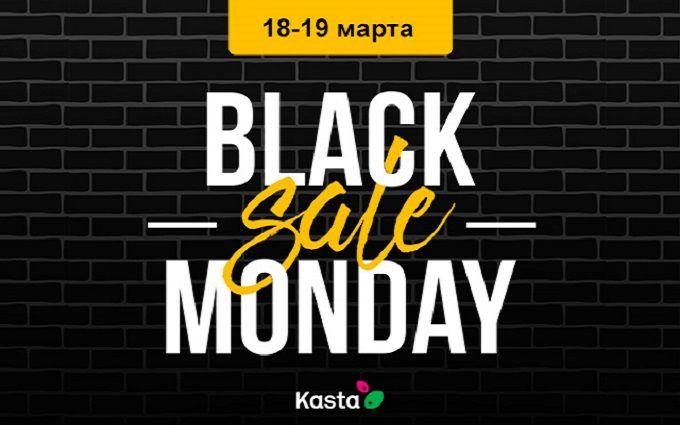 Black Monday от Kasta: двухдневный скидочный марафон