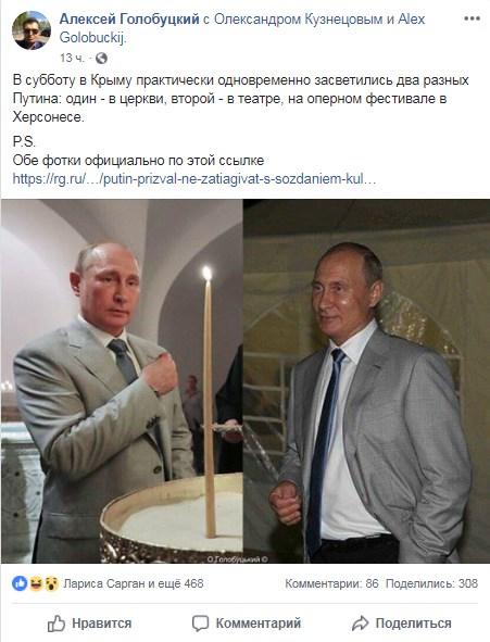 Раздвоение Путина в Крыму: в сети бурно обсуждают двойника президента РФ (1)