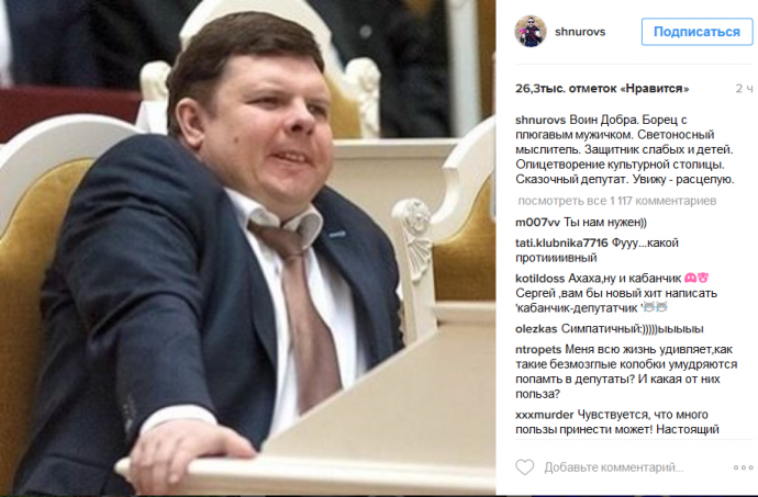 Скандальний Шнур пообіцяв розцілувати депутата (1)
