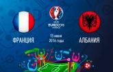 Франція - Албанія: онлайн трансляція матчу другого туру Євро-2016