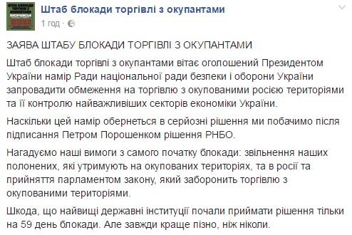 Резонансное решение СНБО: появилась реакция блокадников Донбасса (1)