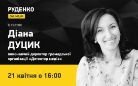 Медиаэксперт Диана Дуцик - в эфире ONLINE.UA (видео)