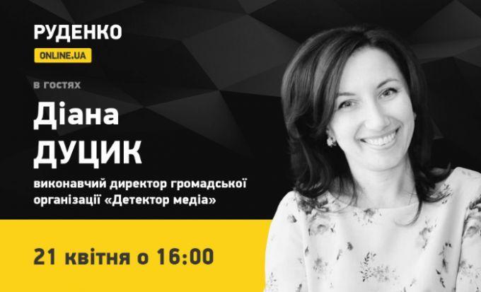 Медіаексперт Діана Дуцик - в ефірі ONLINE.UA (відео)