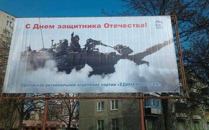 Россиян поздравили с 23 февраля израильским танком: опубликовано фото