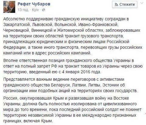 Поддерживаю инициативу блокировки транзита российских фур - Чубаров (1)