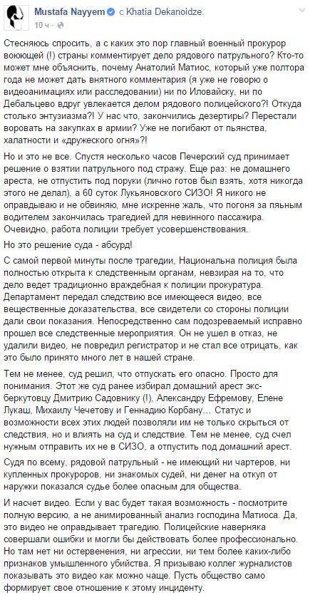 Арест полицейского и гнев Авакова взбудоражили соцсети (1)