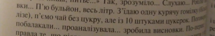 І вашим, і нашим: що приховує книга Надії Савченко (7)