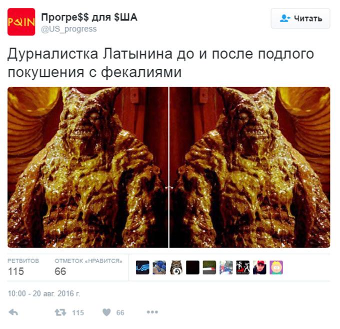 Відому журналістку в Росії облили фекаліями: в мережі обурюються і радіють (1)