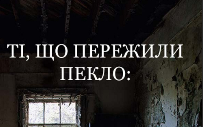 Дышалось очень плохо, был запах от туалетного ведра – воспоминания о плене в «Новороссии»