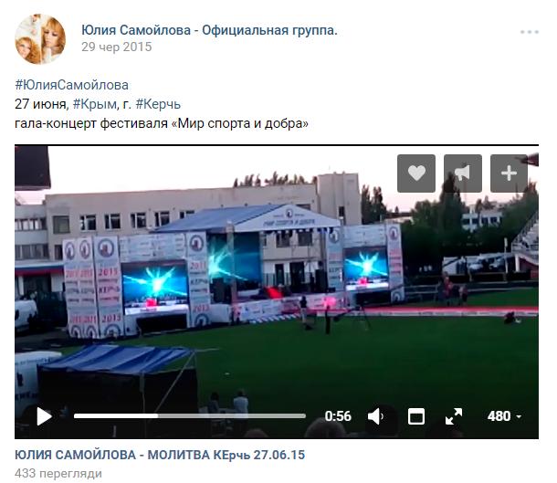 Самойлову могут непустить накиевское «Евровидение» из-за Крыма