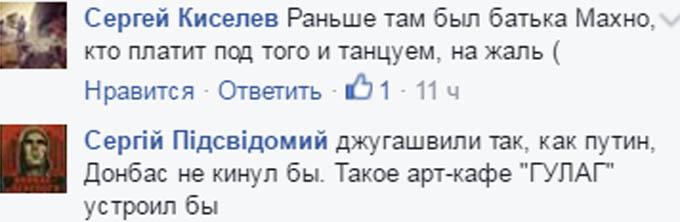 В окупованому Донецьку осоромилися зі Сталіним: з'явилося фото (4)