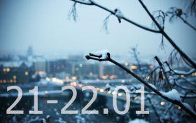 Прогноз погоды на выходные дни в Украине - 21-22 января