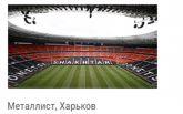 """В УЕФА оконфузились со стадионом """"Металлист"""": опубликованы фото"""